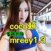 coco112